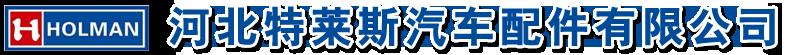 河北雷竞技ios雷竞技raybet最新版下载有限公司